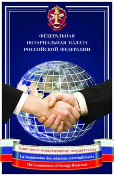 сотрудничаем с нотариусами - бюро переводов