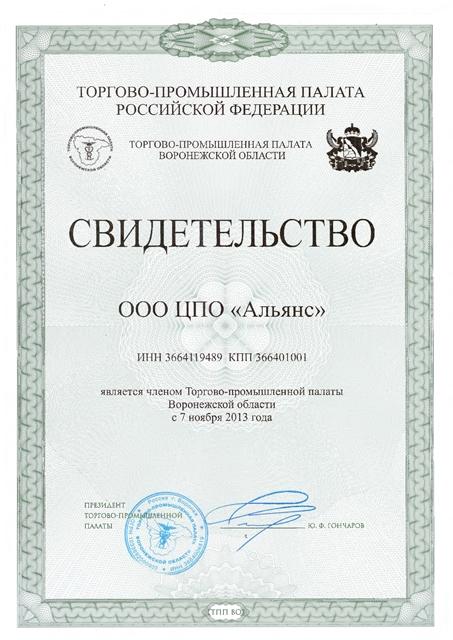 свидетельство торгово-промышленной палаты - бюро переводов