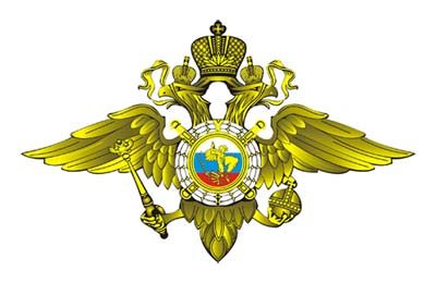 МВД РФ - бюро переводов